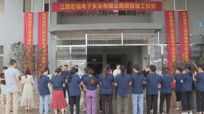 江西宏福电子实业有限公司举行项目竣工仪式