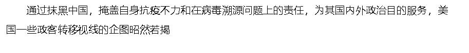 """""""有罪推定""""包藏污名化祸心(钟声) ——新冠病毒溯源不容政治操弄②"""