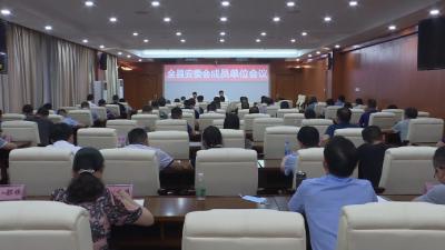县安委会全体成员会议召开