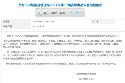 """上海市市场监管局:每日优鲜因销售不合格""""豇豆""""被通报"""