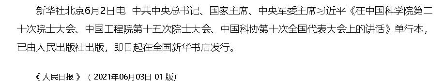 习近平《在中国科学院第二十次院士大会、中国工程院第十五次院士大会、中国科协第十次全国代表大会上的讲话》单行本出版