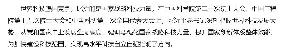强化国家战略科技力量 ——论学习贯彻习近平总书记在两院院士大会中国科协十大上重要讲话