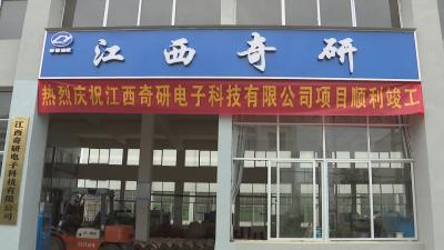 江西奇研电子科技有限公司举行竣工仪式