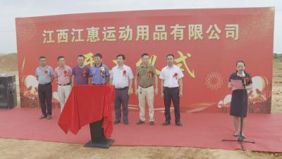 江西江惠运动用品有限公司举行项目开工仪式