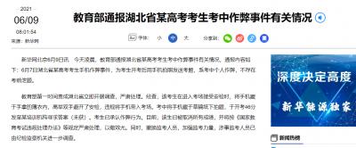 教育部通报湖北省某高考考生考中作弊事件有关情况