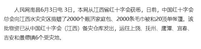 中国红十字会总会向江西水灾灾区捐赠救灾物资