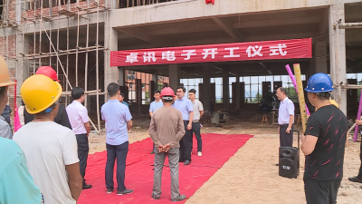 吉水县卓讯电子有限公司举行项目开工仪式