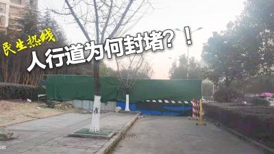 民生热线:宁红大道西延线人行道为何封堵这么久?