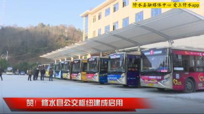 好消息!修水县公交枢纽中心建成启用!市民出行更方便啦~