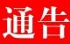 彭泽县新型冠状病毒感染的肺炎疫情防控应急指挥部通告(第四号)
