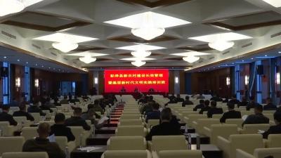 20201016彭泽县举行新农村建设长效管理暨基层新时代文明实践培训班