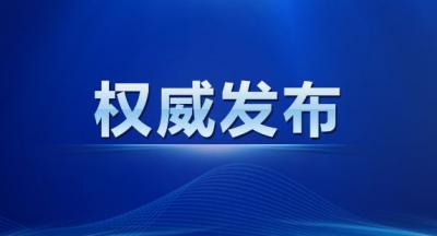 元旦春节期间新冠肺炎疫情防控风险提示
