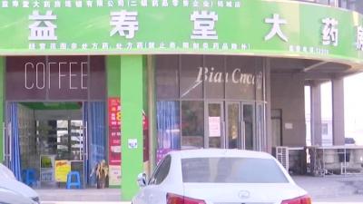 """20210122实名登记 药店变身防疫""""前哨"""""""