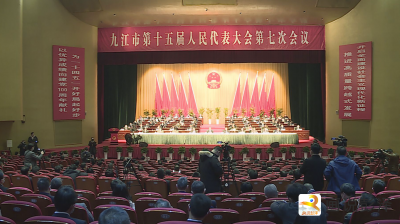 20210122九江市第十五届人民代表大会第七次会议胜利闭幕