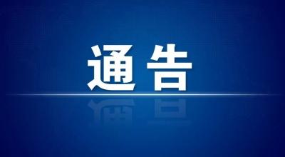彭泽县新型冠状病毒感染的肺炎疫情 防控应急指挥部通告