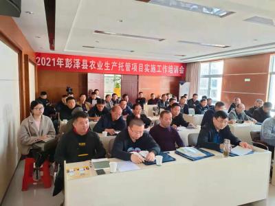 县农业农村局召开2021年彭泽县农业生产托管项目实施工作培训会