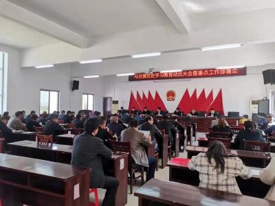 """马当镇""""三抓三确保""""推动党史学习教育走深走实"""