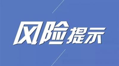 刚刚!彭泽县发布新冠肺炎疫情防控风险提示