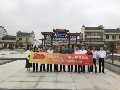 """江西政协报社来我县开展""""省际沿线政协行""""活动"""