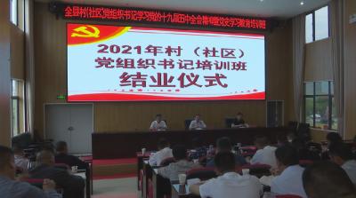 20210514全县村(社区)党组织书记培训班结业