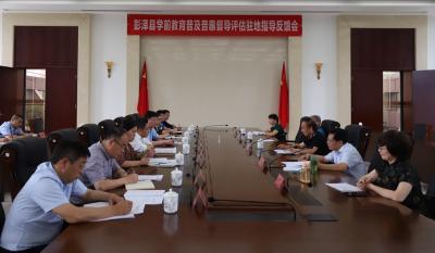 20210514彭泽县学前教育普及普惠督导评估驻地指导反馈会召开