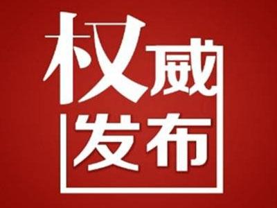 速看!庐山市首个拒不执行紧急状态决定、命令者被拘留!