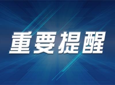 9月27日以来去过青岛请报备!九江疾控中心提醒:近期如非必要不要前往青岛!