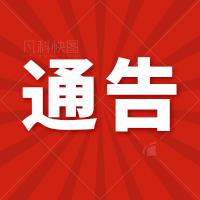 重要通告,事关春节期间疫情防控!