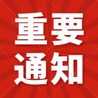庐山风景区1月7日冰雪天气交通管制通告