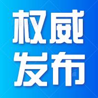 2021年1月13日江西省新型冠状病毒肺炎疫情情况