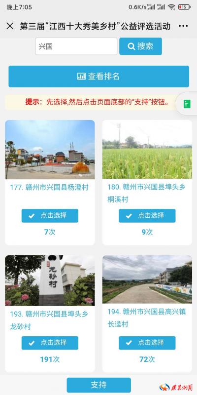 """第三届""""江西十大秀美乡村""""公益评选活动开始,一起为兴国的这几个乡村投票吧!"""