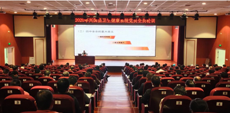 【卫健资讯】县卫健委举办2020年全县卫健系统党员轮训