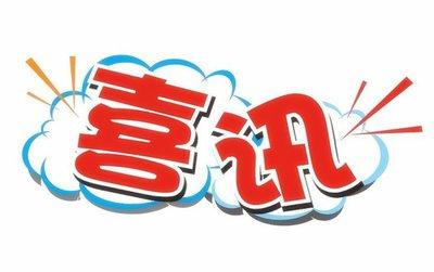 """【喜讯】我县荣获""""全国双拥模范县""""称号"""