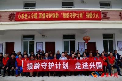 """【时政要闻】中国社会福利基金会""""银龄守护计划""""公益项目走进兴国"""