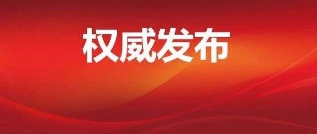 新任贵州省委副书记李炳军已任贵州省政府党组书记