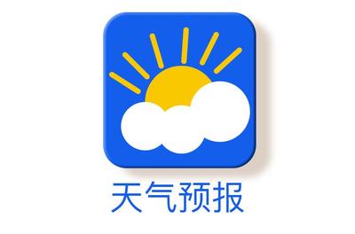 兴国县12月28日至1月3日天气周报