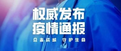 @所有人,元旦春节将至,这份健康提示请收好! | 2020年12月26日赣州市新冠肺炎疫情情况