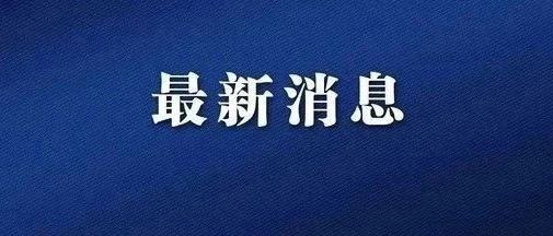 春节返赣人员需要报备吗?要做核酸检测吗?江西疫情防控最新政策解读