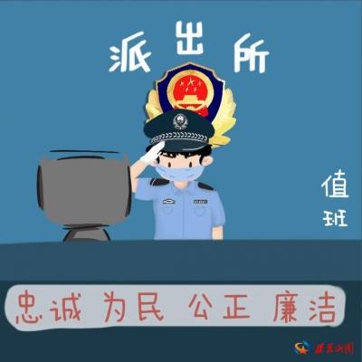 【你好,警察节】漫话从警路