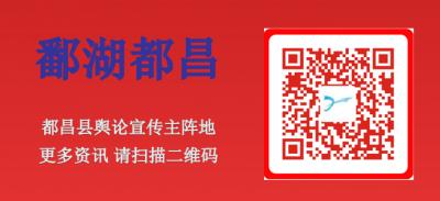 """江西都昌:全面打好""""厕所革命""""攻坚战"""