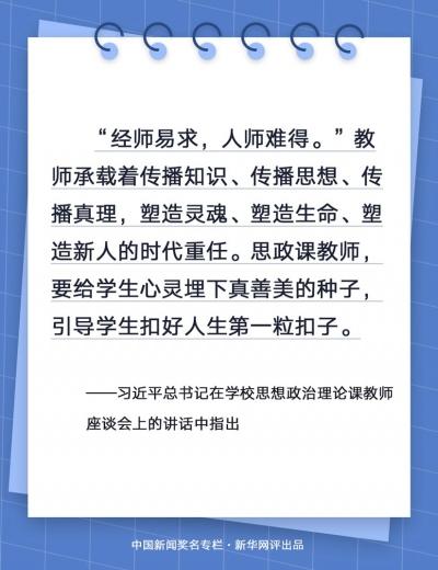 """新华网评:@思政课教师 六个""""要""""时刻记心中"""