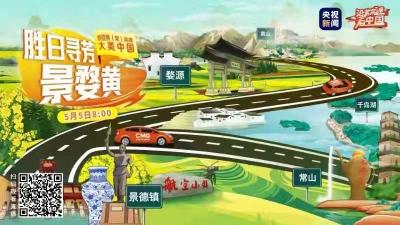 沿着高速看中国|胜日芳景婺黄 一起看大美中国!