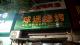 【复工复产进行时】顶风作案!浔阳区一店面提供堂食服务被查封!