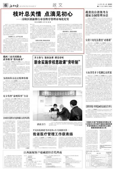 《江西日报》版面头条点赞浔阳区创新推行市容秩序管理市场化
