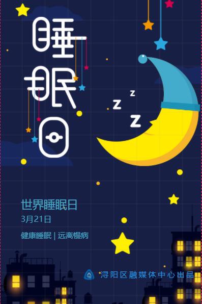 3.21 世界睡眠日