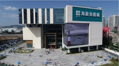 海南自贸港一周年全岛免税品销售额达455亿元