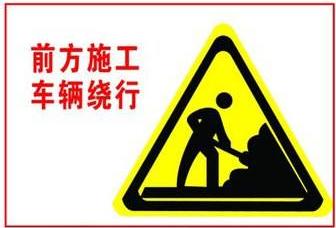 大型车辆注意绕行!206国道文峰、澄江、南桥部分路段施工!