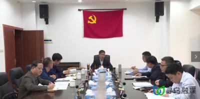 2020年县委机构编制委员会第二次会议召开