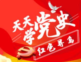 天天学党史 | 5月6日