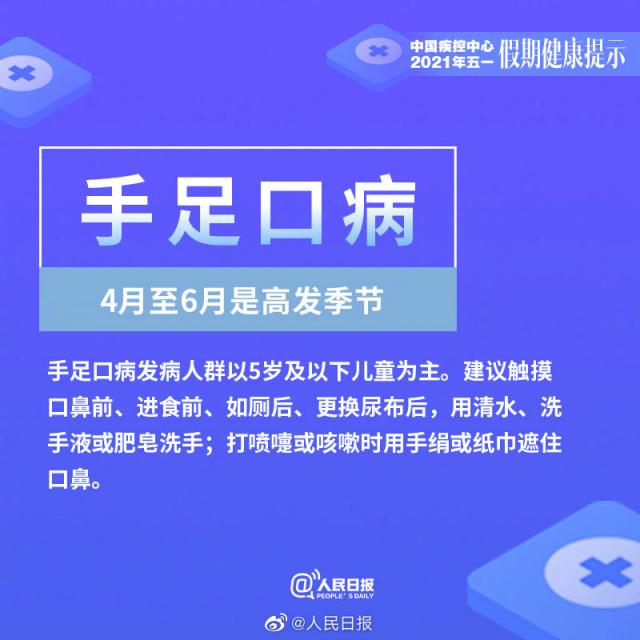 """@寻乌人,关于""""五一""""假期,中疾控紧急提醒!"""